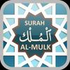 Surah AL-MULK & AS-SAJDAH ikona