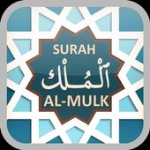 Icona Surah AL-MULK & AS-SAJDAH