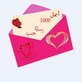 أجمل 1000 رسالة حب ورمانسية icon