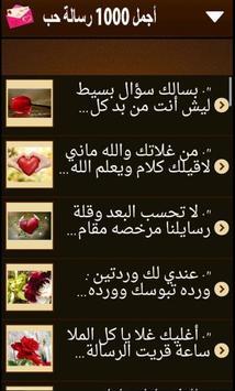 أجمل 1000 رسالة حب ورمانسية apk screenshot