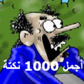 أجمل 1000 نكتة icon