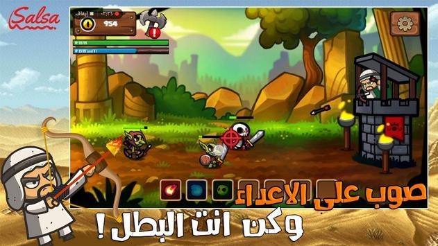 سهم العرب poster