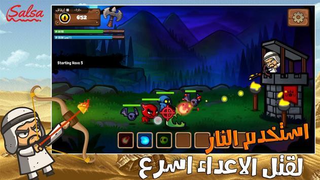 سهم العرب screenshot 1