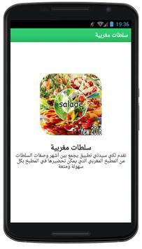 سلطات salade 2016 apk screenshot