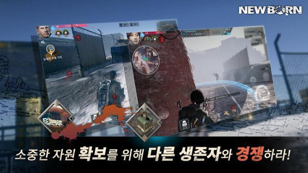 뉴본 screenshot 3