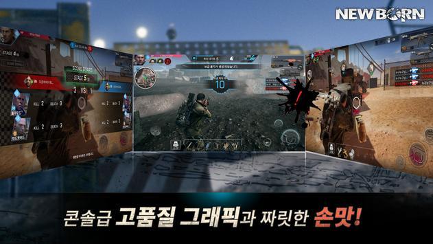 뉴본 screenshot 2