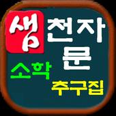 콕콕 천자문(천자문, 사자소학, 추구집)-콕콕천자문 icon