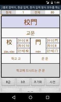 콕콕 천자문(천자문, 사자소학, 추구집)-콕콕천자문 apk screenshot