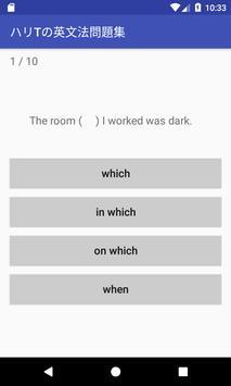 ハリTの英文法問題集 screenshot 2