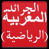 الجرائد الرياضية  المغربية icon