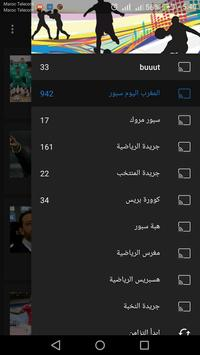 الجرائد الرياضية  المغربية apk screenshot