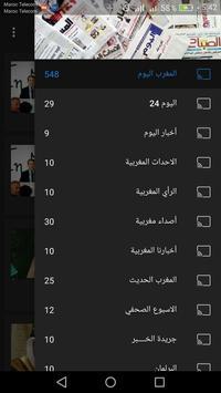 الجرائد المغربية apk screenshot