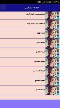 قصة منار و كمال في مسلسل سامحيني كاملة 2017 screenshot 3