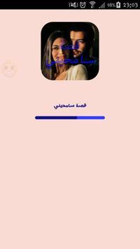 قصة منار و كمال في مسلسل سامحيني كاملة 2017 poster