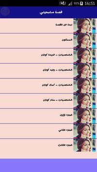 قصة منار و كمال في مسلسل سامحيني كاملة 2017 apk screenshot