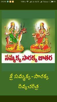 Sammakka Sarakka Charithra ♬ poster
