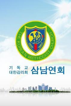삼남연회 poster
