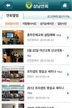 삼남연회 apk screenshot
