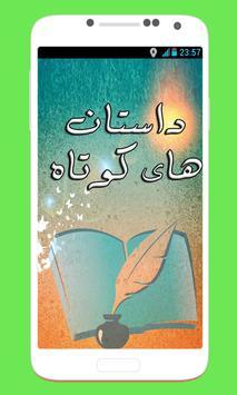 داستان های کوتاه poster
