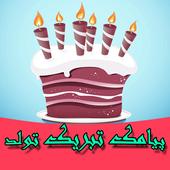 پیامک تبریک تولد icon