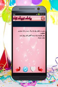 پیامک تبریک تولد apk screenshot