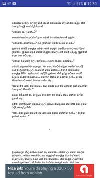 nawa katha - samawenna raththarane screenshot 1