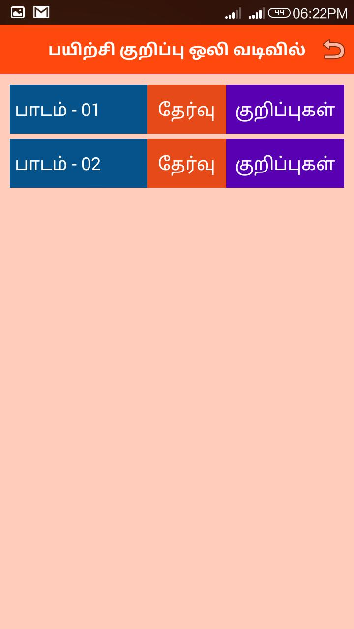 Samacheer Tamil for Android - APK Download