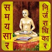 Samaysaar Nirjara Adhikar icon