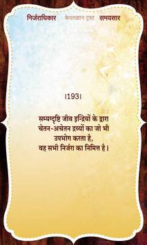 Samaysaar Nirjara Adhikar apk screenshot