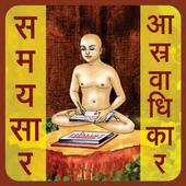 Samaysaar Aashrav Adhikar icon
