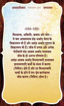 Samaysaar Aashrav Adhikar apk screenshot