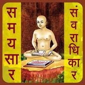 Samaysaar Samvar Adhikar icon