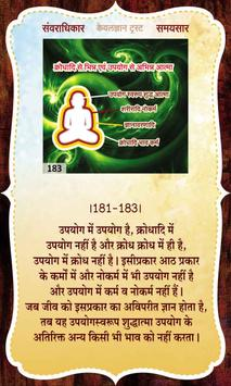 Samaysaar Samvar Adhikar apk screenshot