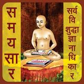 Samaysaar Sarv Vishuddha Gyan icon
