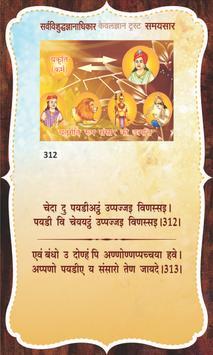 Samaysaar Sarv Vishuddha Gyan apk screenshot
