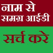 Samagra ID icon