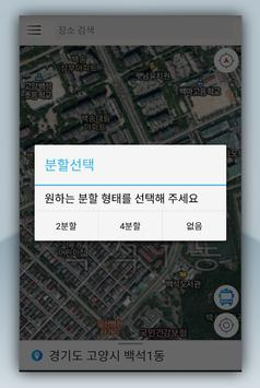 하늘지도 (Skymaps) screenshot 3