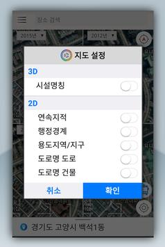 하늘지도 (Skymaps) screenshot 5