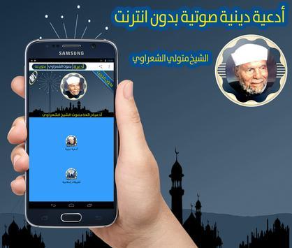 أدعية بصوت الشعراوي دون انترنت poster