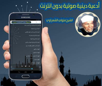 أدعية بصوت الشعراوي دون انترنت screenshot 5