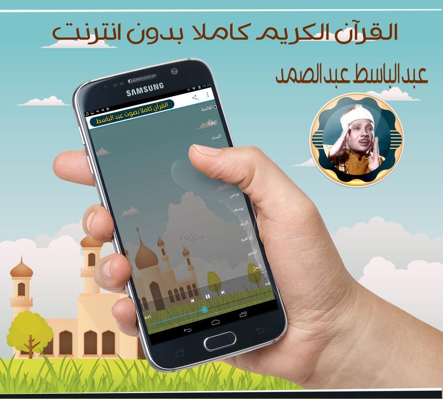 القران ألكريم بصوت ألشيخ عبدالباسط عبدالصمد. صورة تحميل قران الشيخ عبد  الباسط