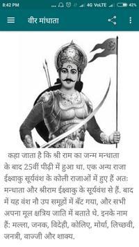 Koli Samaj screenshot 6