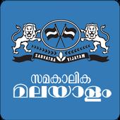 Samakalika Malayalam icon