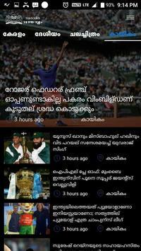 Samakalika Malayalam apk screenshot