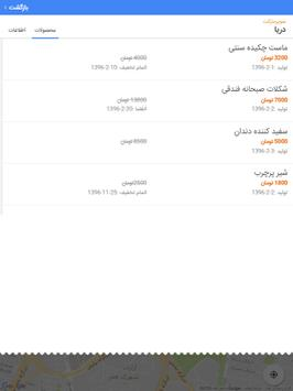 Shopalik شاپالیک screenshot 13