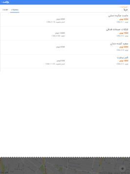 Shopalik شاپالیک screenshot 7
