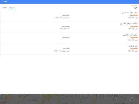 Shopalik شاپالیک screenshot 4