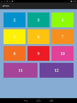 สูตรคูณ screenshot 8