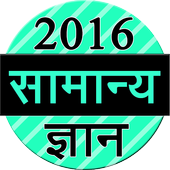 Samanya Gyan 2016 icon