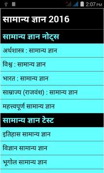 Samanya Gyan 2016 poster